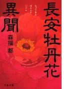 長安牡丹花異聞(文春文庫)