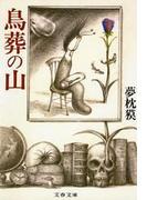 鳥葬の山(文春文庫)