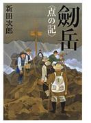 劒岳〈点の記〉(文春文庫)