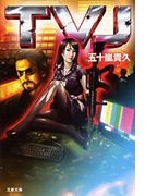 TVJ(文春文庫)