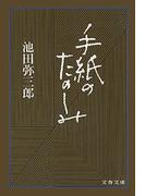 手紙のたのしみ(文春文庫)