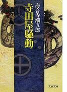 寺田屋騒動(文春文庫)