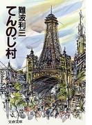 てんのじ村(文春文庫)