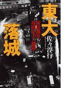 東大落城  安田講堂攻防七十二時間(文春文庫)