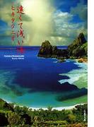 遠くて浅い海(文春文庫)
