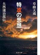 特攻の思想  大西瀧治郎伝(文春文庫)