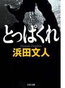 とっぱくれ(文春文庫)