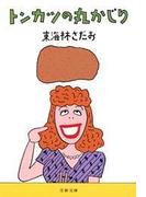 トンカツの丸かじり(文春文庫)