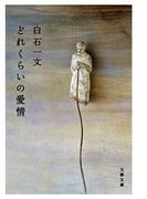 どれくらいの愛情(文春文庫)