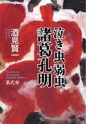 泣き虫弱虫諸葛孔明 第弐部(文春e-book)