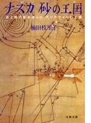 ナスカ 砂の王国  地上絵の謎を追ったマリア・ライヘの生涯(文春文庫)