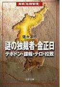 謎の独裁者・金正日 テポドン・諜報・テロ・拉致(文春文庫)
