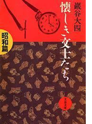 懐しき文士たち 昭和篇(文春文庫)