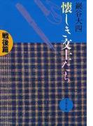 懐しき文士たち 戦後篇(文春文庫)