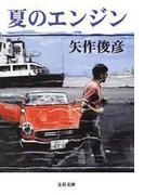 夏のエンジン(文春文庫)
