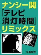 ナンシー関「テレビ消灯時間」リミックス(文春文庫)