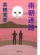 南朝迷路(文春文庫)