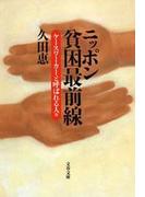 ニッポン貧困最前線 ケースワーカーと呼ばれる人々(文春文庫)
