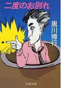 二度のお別れ(文春文庫)