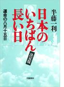 【ポイント40倍】日本のいちばん長い日(決定版) 運命の八月十五日