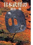 日本武将譚(文春文庫)