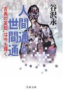 """人間通と世間通 """"古典の英知""""は今も輝く(文春文庫)"""