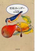 妊娠カレンダー(文春文庫)
