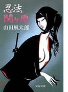忍法関ケ原(文春文庫)