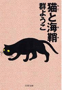猫と海鞘(ほや)(文春文庫)
