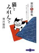 猫とみれんと 猫持秀歌集(文春文庫)