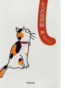 ネコの住所録(文春文庫)