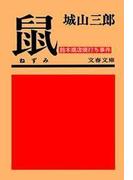 鼠(ねずみ) 鈴木商店焼打ち事件(文春文庫)
