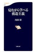 寝ながら学べる構造主義(文春新書)