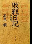 敗戦日記(新装版)(文春文庫)