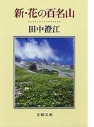 新・花の百名山(文春文庫)