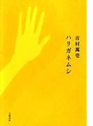 ハリガネムシ(文春e-book)