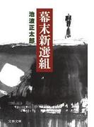 幕末新選組 新装版(文春文庫)