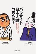パラサイト日本人論 ウイルスがつくった日本のこころ(文春文庫)