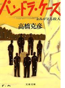 パンドラ・ケース よみがえる殺人(文春文庫)