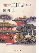 秘本三国志(一)(文春文庫)