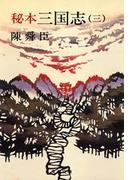 秘本三国志(三)(文春文庫)