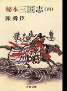 秘本三国志(四)(文春文庫)
