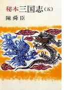 秘本三国志(五)(文春文庫)