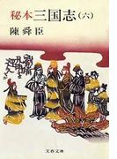 秘本三国志(六)(文春文庫)