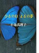 ひるの幻 よるの夢(文春文庫)