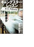 ギャングスター・レッスン  ヒート アイランド2(文春文庫)