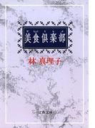 美食倶楽部(文春文庫)