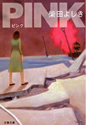 PINK(文春文庫)
