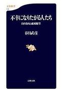 不幸になりたがる人たち 自虐指向と破滅願望(文春新書)