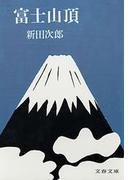 富士山頂(文春文庫)